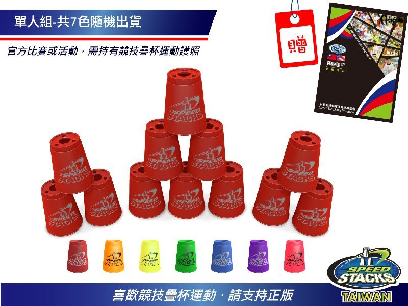 A+ Speed Stacks台灣總經銷-競技疊杯單人組- 紅、藍、綠、桃、橘、紫、黃