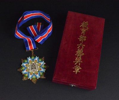 《玖隆蕭松和 挖寶網G》  收藏 教育部頒贈 六藝獎章 盒裝 (44611)
