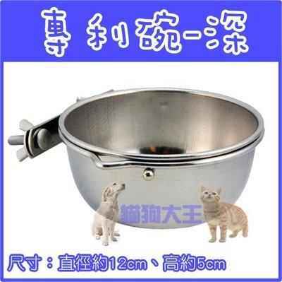 *貓狗大王*專利白鐵深碗連架組/不鏽鋼碗+碗架/懸掛式,可固定小動物犬用食碗/飼料碗