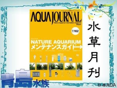 五3。青島水族。日本ADA----水草月刊(2009/4月)==162號