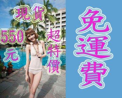 番屋【送泳帽 附胸墊】泳裝 游泳衣現貨 米色L 鋼圈 聚胸平角 比基尼bikini 泳衣 可泡溫泉 特價 性感情趣可參考