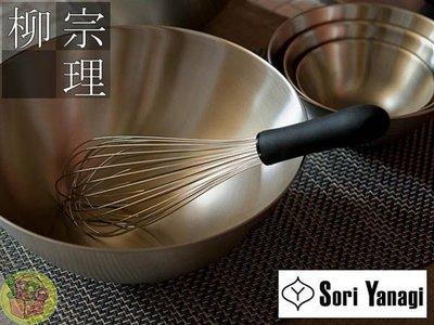【JPGO 日本購】日本製 柳宗理 SORI YANAGI 質感絕佳調理器具~攪拌器 打蛋器#309