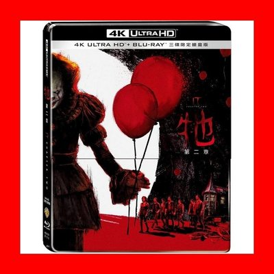 【4K UHD】牠:第二章 UHD + BD 三碟鐵盒版(得利版)IT : Chapter 2