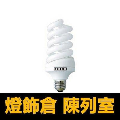 燈飾倉 - 陽光牌螺旋慳電膽 20w - 大平賣