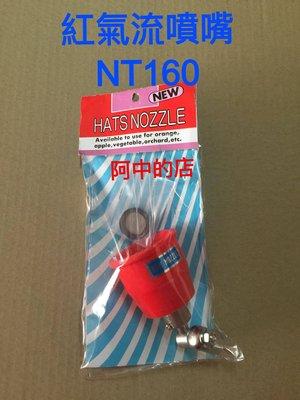 阿中的店~噴霧器配件 紅氣流噴嘴 大紅嘴 罩型氣流噴組 可調式 噴灑 農藥肥料