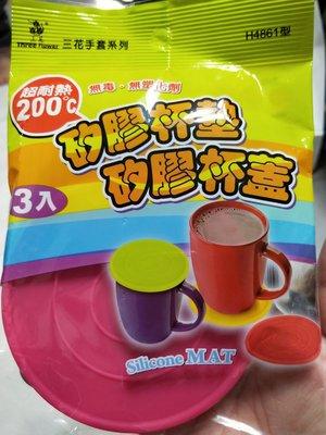 (七號雜貨鋪)矽膠兩用杯墊/杯蓋(3入裝)無毒。無塑化劑
