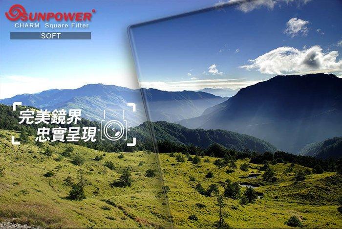 呈現攝影-SUNPOWER 玻璃方形SOFT漸層鏡GND1.2 ND16 Z-Pro 100x150mm 漸層減光鏡