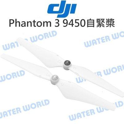 【中壢NOVA-水世界】DJI Phantom 3【P3 9450 自緊槳 白底】精靈3 全白款 螺旋槳 原廠 公司貨