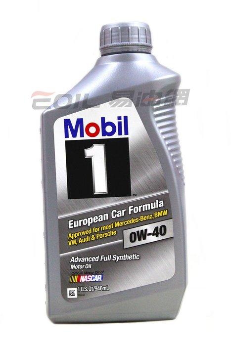 【易油網】美國 全合成 Mobil 1 美孚一號 0W-40  0W40 機油 shell Total