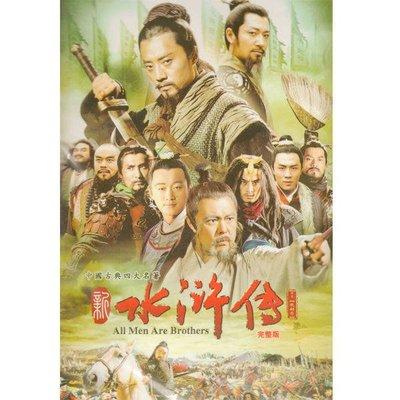 經典電視劇新版水滸傳DVD碟片4光盤86集完整版張涵予安以軒 精美盒裝