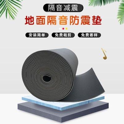 【台灣品質】地板隔音墊減震墊消音樓板地面墻體防震地毯跑步機隔音材料