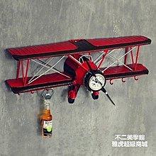 美式復古飛機模型壁掛掛件酒吧裝飾店鋪兒童房間墻面裝飾掛鉤壁飾Lc_725