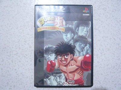 【~嘟嘟電玩屋~】PS2 日版光碟 ~  第一神拳  VICTORIOUS BOXERS
