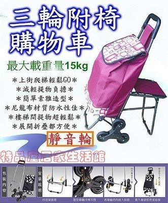 【特品屋】兩件免運 附椅 購物車【三輪、靜音輪、防水、置傘】輕鬆爬梯 菜籃車 購物籃 購物袋 買菜車 摺疊車 母親節禮物