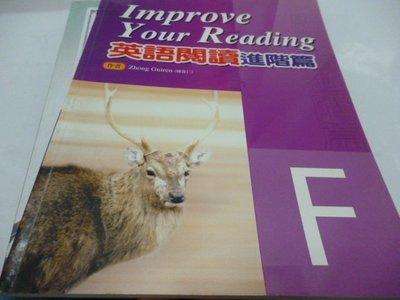 買滿500免運 / 崇倫《 Improve Your Reading《英語閱讀進階篇 F 》凡通(創智代理)