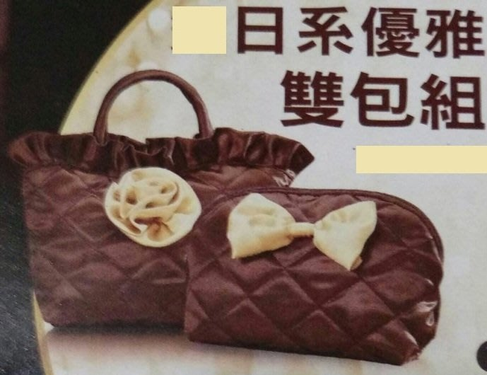 全新 日系優雅雙包組        購買價 : 198 元