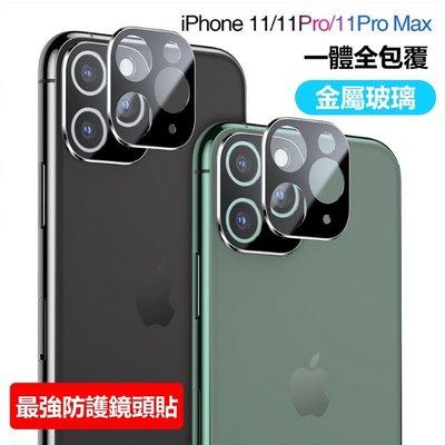 一體 鏡頭貼 iPhone 11 Pro Max i11Pro i11ProMax 全玻璃 金屬框玻璃貼 保護貼 鏡頭膜