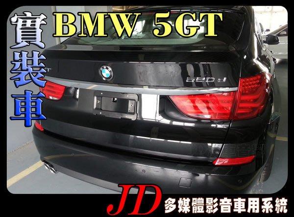 【JD 新北 桃園】BMW 5GT PAPAGO 導航王 HD數位電視 360度環景系統 BSM盲區偵測 倒車顯影 手機鏡像。實車安裝 實裝車