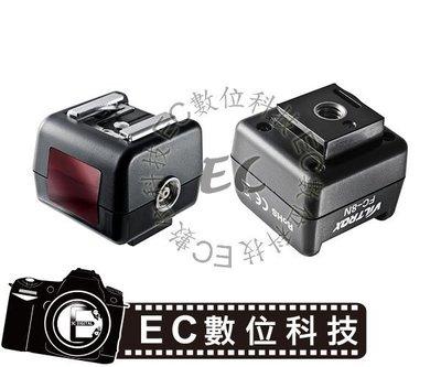 【EC數位】ROWA 唯卓 FC-8N 光引閃熱靴轉換器 通用型 光觸發器 引閃 離機閃 同步器 熱靴 閃光燈 觸發