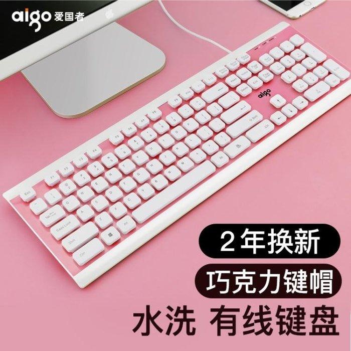 可水洗有線鍵盤 防水家用辦公電腦筆記本台式USB游戲鍵盤