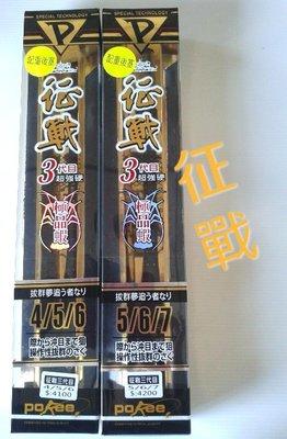 漾釣具~黑征戰 三代目 5/6/7尺 超強硬蝦竿 (另有4/5/6尺賣場可選購喔~)可刷卡
