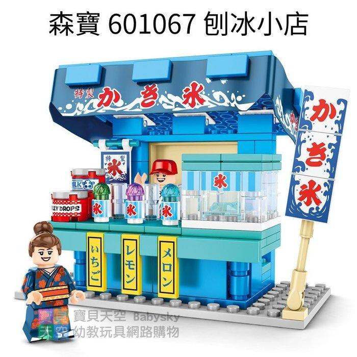 ◎寶貝天空◎【森寶 601067 刨冰小店】小顆粒,迷你街景,城市系列,夜市攤販小販,可與LEGO樂高積木組合玩