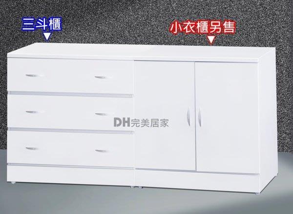 【DH】貨號HY001《艾康》新款上市~木心板白色收納衣櫃/三斗櫃˙質感一流˙主要地區免運