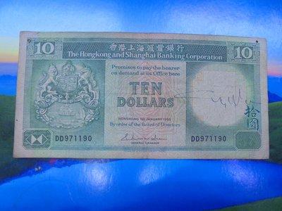 ☆孟宏館☆1985年香港上海匯豐銀行拾圓紙鈔鈔共1張~D057