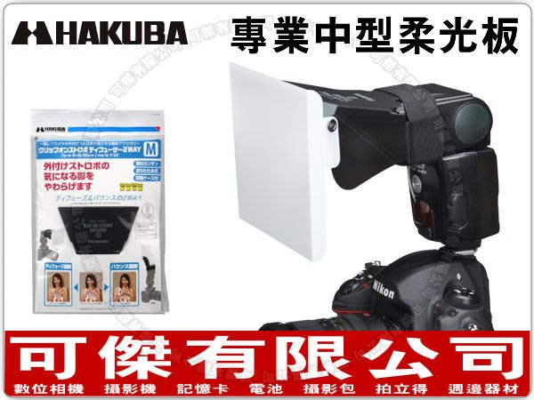 可傑  HAKUBA M型 中型專業柔光板 DSD-CL2M 遮光板 收納 閃光燈 均勻光源