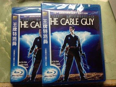 (全新未拆封)王牌特派員 The Cable Guy 15周年紀念版 藍光BD(得利公司貨)限量特價