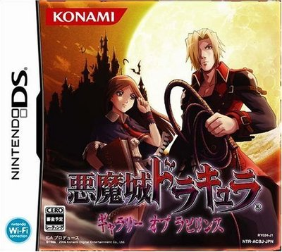 NDS 惡魔城 迷宮迴廊 (Castlevania : Portrait of Ruin) 純日版 二手品