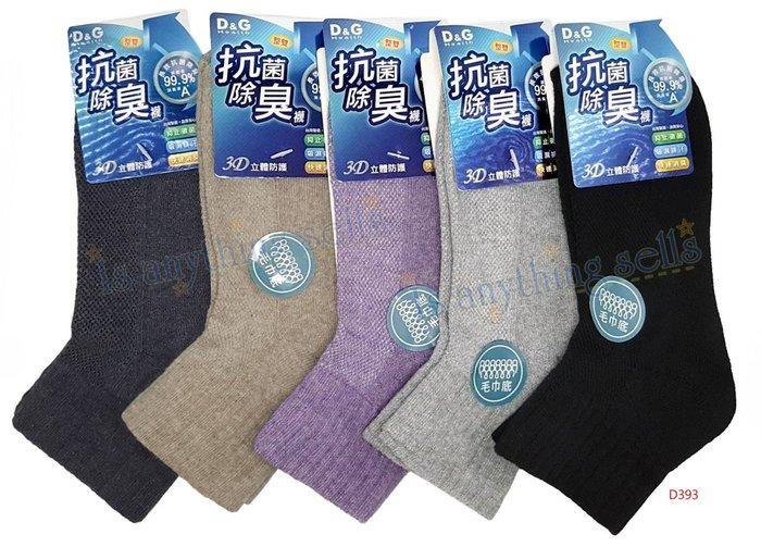 ☆。Is anything sells。☆D&G抗菌除臭1/4氣墊毛巾底運動女襪 D393