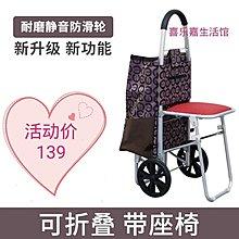 老人買菜鋁合金帶凳子家庭購物車穩固老人帶椅子手拉車便攜購物車便攜載物