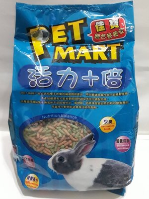佳寶活力十倍兔料1.5kg   (超取限3包內)