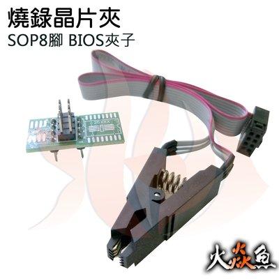 火焱魚 燒錄晶片夾 SOP8腳 BIOS夾子 模組  學術研究電子模組afd