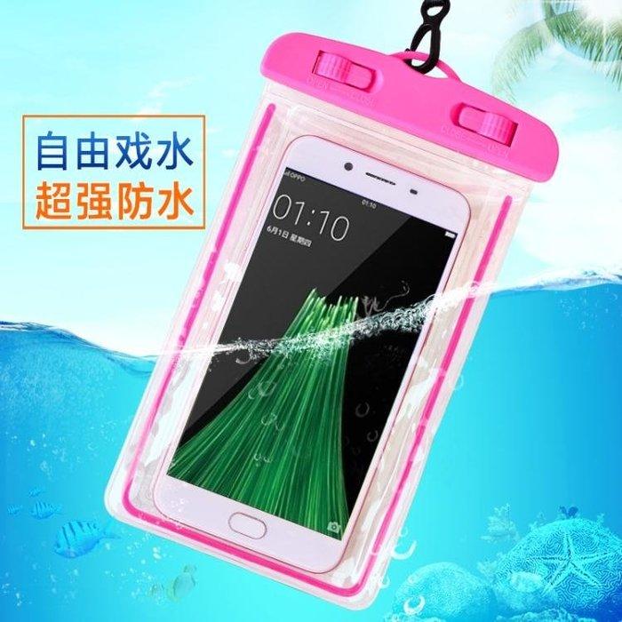 手機防水袋潛水套蘋果6s防水手機套6plus小米華為游泳觸摸屏通用