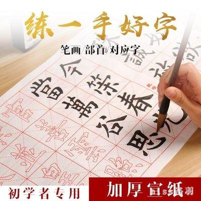 全館免運 毛筆字帖入門臨摹初學者成人歐楷基礎筆畫中楷練習套裝米字格宣紙 js7014