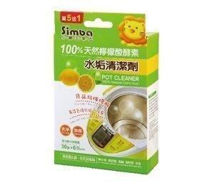 ☆╮花媽╭☆小獅王辛巴 100%天然檸檬酸酵素水垢清潔劑  台灣製 2300
