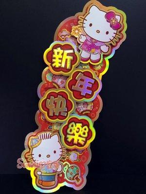 《東京家族》Hello Kitty