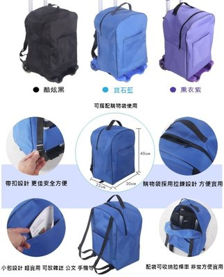 #4A 2輪拉桿車背包, 購物袋, 出遊 進貨 上學 拉行李 攜便 台北市