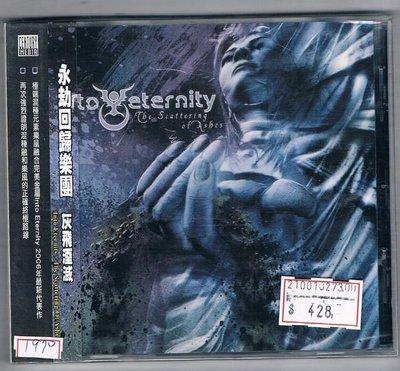 [鑫隆音樂]西洋CD-永劫回歸樂團 Into Eternity :灰飛湮滅(776762)全新/免競標