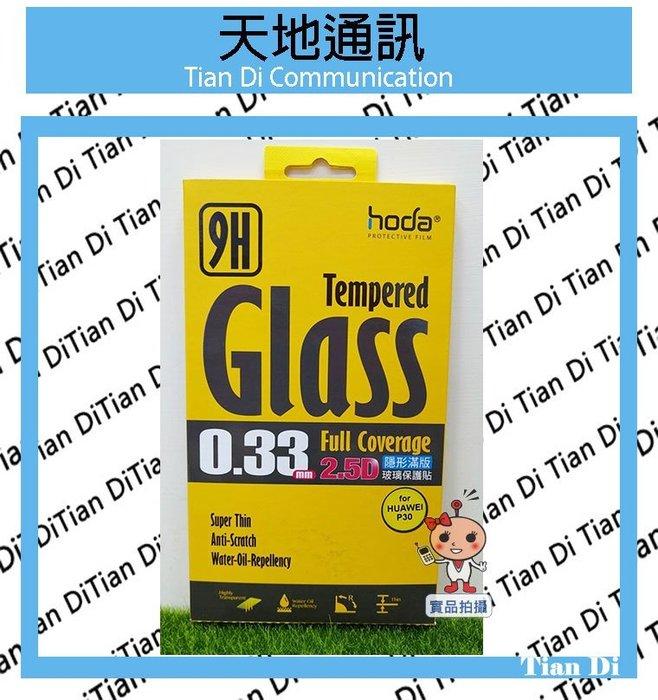 《天地通訊》hoda 華為 HUAWEI P30 2.5D隱形滿版高透光9H鋼化 玻璃保護貼 配件   全新供應※