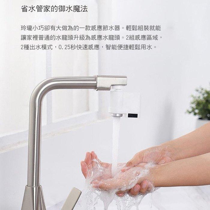(特價)當天出貨~省水神器 感應節水器省水節能 廁所廚房多功能智能節水器 防溢 拆裝便捷