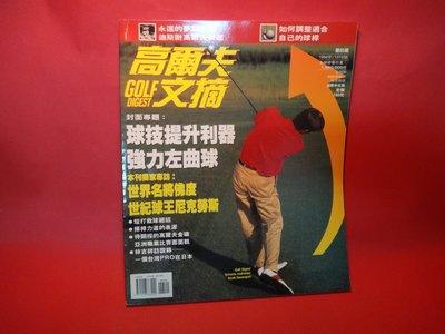 【愛悅二手書坊 16-24】高爾夫文摘(中文版)封面專題:球技提升利器強力左曲球  1994/12