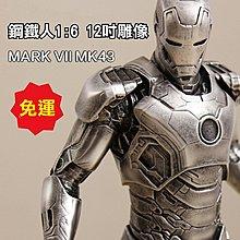 預購免運 鋼鐵人 MK43 MK3 MK17 MK45 1/6 12吋雕像 金屬質感 含地台 塗裝完成《IRONBOW》