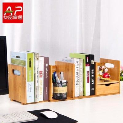 簡易書架桌上小書架置物架創意學生迷你伸縮小型辦公桌面收納架子YS