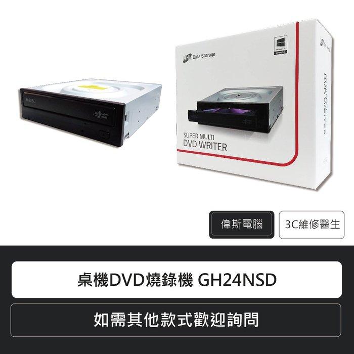 ☆偉斯電腦☆桌機專用DVD燒錄機 GH24NSD 主機用燒錄機 光碟機 內接式