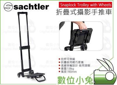 數位小兔【Sachtler 沙雀 Snaplock Trolley 折疊式攝影推車 SA1001】貨架推車 外拍 拉桿推