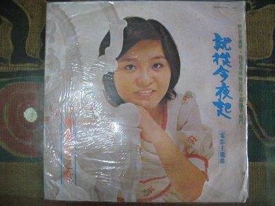 蕭孋珠 - 就從今夜起 - 1976年歌林 早期黑膠唱片版 - 351元起標           黑膠29
