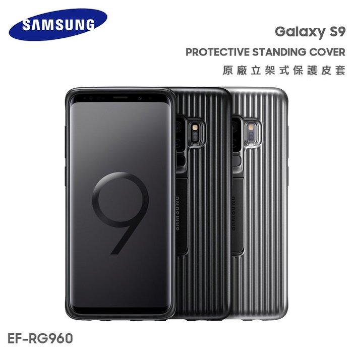 SAMSUNG Galaxy S9 SM-G960F 原廠立架式保護皮套 EF-RG960 保護殼 手機殼 背蓋 神腦貨